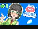 【Say No! More】ノーと言えるセイカさん#1