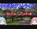 ゆるぽたテストライド#004 ~桜ちょい咲 浜寺公園 ~ 再編集
