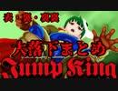 【JumpKing】大落下シーン切り抜きまとめ【表・裏・裏裏面】