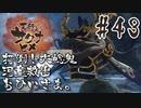 【のじゃロリニート神様更生プログラム】お米食べろ!サクナヒメ#43