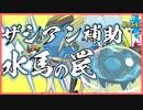 【ポケモン剣盾】ザシアンサポート!!!オニシズクモの罠!ねばねばネット!【シリーズ8】