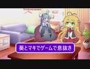 葵とマキでゲームで息抜き【DQ11S】