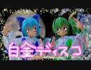 【東方MMD】白金ディスコ【チルノ・大妖精】