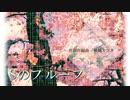 Sのプルーフ - 砂糖キツネ ft.flower