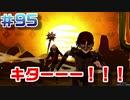 【まったり実況】ペルソナ5・ザ・ロイヤル #95【P5R】女実況者