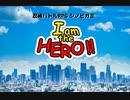 【シノビガミ】『I am the HERO!!』第3話【実卓リプレイ】