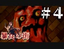 【ゆっくり実況】悪夢のガンサバイバル『暴食の街』 Part4