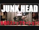 【映画感想】JUNKHEAD レビュー