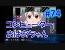 頭「咲-saki-」でセラフィックブルー #74:コンピューターおばあちゃん