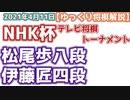 松尾歩八段vs伊藤匠四段 第71回NHK杯テレビ将棋トーナメント 【ゆっくり将棋解説・主催者許諾済】