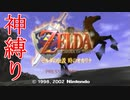 【縛り実況】ゼルダの伝説 時のオカリナ 神縛り実況プレイ part1