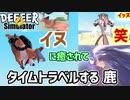 かわいいイッヌと遊んで 癒されよう笑【ごく普通の鹿のゲーム DEEEER Simulator】Pt.2【実況・爆笑】Yo_オレだぁ!!
