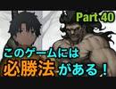 【全賭けギャンブル】我、Fate/GrandOrderを実況せり。 Part 40【FGO】
