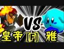【第十四回】Φデスエンペラー VS 雅なりし報い【Fブロック第一試合】-64スマブラCPUトナメ実況-