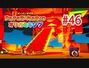 【実況】黒野のペーパーマリオ オリガ ミキング part46