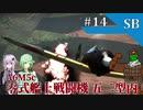 【WarThunder SB】惑星戦闘詳報14冊目「 攻守強化型 零式艦上戦闘機五二型丙」【ゆっくり&CeVIOオリキャラ&VOICEROID実況】