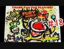 【フューリーワールド】救われた猫の世界 #18