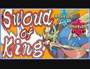 【ポケモン剣盾】全てを上から打ち取る剣の王ザシアン【シリーズ8】