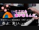 「春よ、来い」ピアノアレンジ(ゆるキャン△ SEASON2編曲)【松任谷由実・佐々木恵梨】