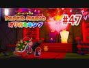 【実況】黒野のペーパーマリオ オリガ ミキング part47