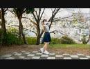 【踊オフ】I meets You!! 踊ってみた【さくら】