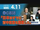 米CSIS「日本はすでに対中政策を調整した」