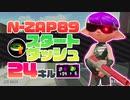 【XP2872】スタートダッシュギアのN-ZAP89通称赤ザップが強すぎて24キルしてしまった【スプラトゥーン2】