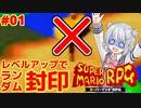 【スーパーマリオRPG】レベルアップで何かがランダム封印縛り Part.01【小春六花実況プレイ】