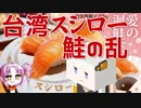 無料でスシローを食うために鮭に改名する人をボロボロ日本語で語る【VOICEROID 紲星あかり、ついなちゃん】
