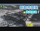 【Cities:Skylines】銀世界に帝都をつくる Part5【ゆっくり実況】