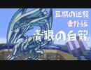 【マインクラフト実況】豆腐の逆襲 番外編【青眼の白龍】