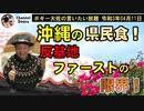 沖縄の県民食! ボギー大佐の言いたい放題 2021年04月11日 21時頃 放送分