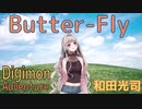 Butter-Fly - 和田光司【歌ってみたby Mimika】