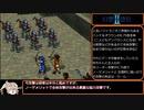 幻想水滸伝2 色々縛りプレイpart10【ゆっくり実況プレイ】