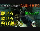 【Dead by Daylight】お助け欲がモリモリなのです!!「お助け奉行#30」②連戦【お奉行】Part73