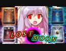 【東方】道化失月~ロスト・ムーン~ vol.18【架空デュエル】