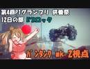 【Besiege】第4回P1グランプリ 供養祭 12日の部 Eブロック パンタンク mk-2視点【さとうささら実況】