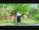【1周年】Calc. 踊ってみた【那奈】