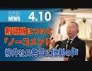 新疆綿について「ノーコメント」 柳井社長発言に批判の声