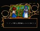 MSX 魔導物語3 オープニング +ぷよ戦闘
