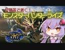 【MHRise】狩猟笛で逝く!1乙したら即終了のモンハンライズ #1【VOICEROID実況】