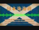 """軍歌「日本海海戦」バグパイプアレンジ Japanese military song """"Battle of the Japan Sea"""" bagpipe arrangement"""