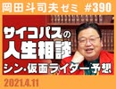#390 サイコパスの人生相談 4月号&『シン・仮面ライダー』&『 進撃の巨人』最終回速報(4.27)