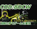 シリックスホロスカウト Call of Duty: Black Ops Cold War ♯68 加齢た声でゲームを実況