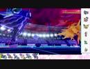 【ポケモン剣盾】S17ひびのポケモンwithサザンドラpart12【バドレックス黒】