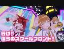 【ライブ】行け!僕らのスクールフロント!/るぅと×莉犬【バーチャルすとぷり】