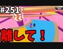 【ゆっくり実況】『シーズン4』Fallguys 風雲た〇し城なバトルロイヤルゲー Part251