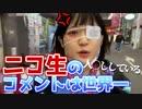 【女ニコ生主】警察の誤発砲事件よりニコ生のコメントの方が人〇してる【ゆのんちゃん公認切り抜きチャンネル】