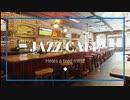 JAZZ  CAFE リラックス MUSIC( 勉強用BGM※作業用BGM) 疲れた心を癒す