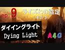 #9 ダイイングライト Dying Light『ライズとの協定(その3)フェリー乗り場』攻略実況プレイ動画 オープンワールド型ゾンビ サバイバル アクション by A4G